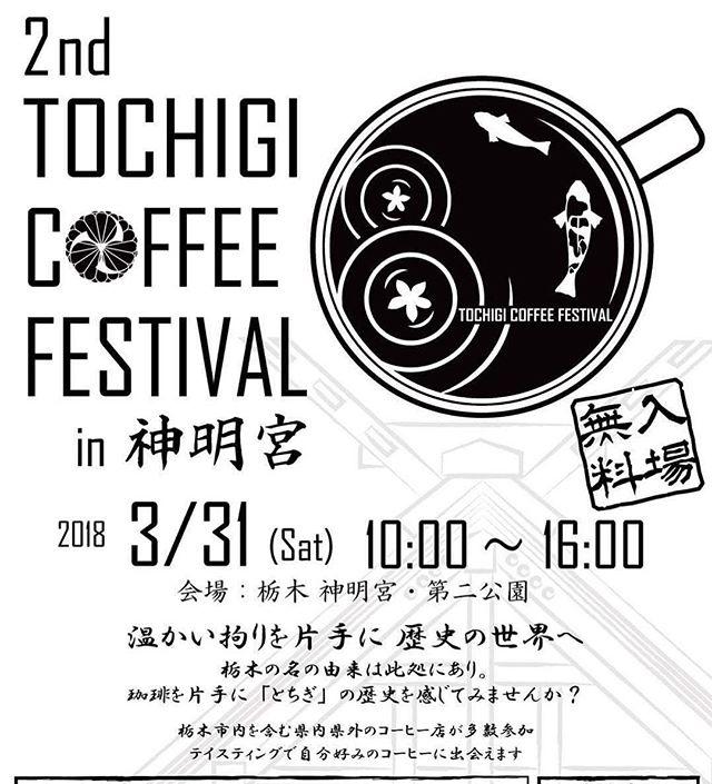 明日は第2回栃木コーヒーフェスティバルです!場所は栃木市の神明宮で開催されます!初参加ですが美味しいコーヒーを提供させていただきますので、皆さま是非お越しください!#tochigicoffeefestival #sunnyscoffee #coffee #coffeelover #coffeefestival